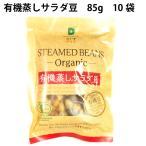 有機ビーンズ 有機蒸しサラダ豆 (ミックスビーンズ) 85g 10袋 送料込