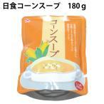 日食コーンスープ 180g×10パック 北海道産スイートコーン使用レトルトスープ 送料無料