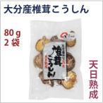 ムソー 大分産 椎茸こうしん 80g 2袋 送料無料