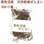 天然乾燥ぜんまい30g 無農薬 2袋 送料無料