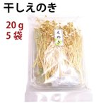 干しえのき5袋 山形県産乾燥えのき20g×5袋 送料無料