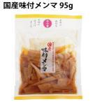 マルアイ 国産味付メンマ 95g 8パック 送料無料