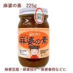 無添加 マーボ豆腐の素 ヒカリ 麻婆の素 225g 6ビン 送料込