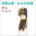 天然山菜・わらび水煮 80g  5袋  送料無料