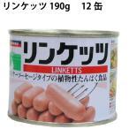 植物たん白食品 三育 リンケッツ 190g 12缶 送料込