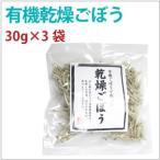 乾燥ごぼう 3袋 熊本県産有機ごぼう使用 乾燥ごぼう30g×3袋  送料無料