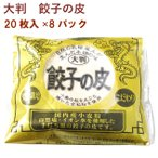 ショッピングギョウザ 無添加 冷凍総菜 国産 餃子の皮 20枚 5パック 送料無料