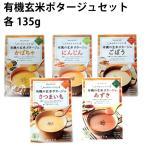 冨貴 有機玄米ポタージュ・かぼちゃ にじん ごぼう さつまいも あずき 各135g 各2袋 送料無料