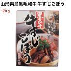 タスクフーズ 山形県産黒毛和牛 牛すじごぼう 170g 3箱 送料込