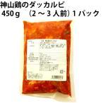 送料込 韓国惣菜 魚谷キムチ 神山鶏のダッカルビ 450g(2〜3人前) 1パック