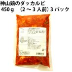 韓国料理 神山鶏の タッカルビ 450g (2〜3人前