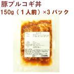 送料込 韓国惣菜 魚谷キムチ 豚プルコギ丼 150g(1人前) 3パック