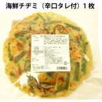 送料込 冷凍惣菜 韓国料理 魚谷キムチ 海鮮チヂミセット (辛口タレ付き) 250g 1枚 2パック