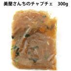 魚谷キムチ 美蘭さんちのチャプチェ 2袋 送料込