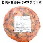 送料無料 韓国惣菜 魚谷キムチ 自然豚 白菜キムチのチヂミ 1枚 3枚