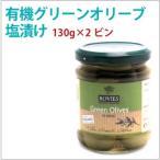 有機グリーンオリーブ塩漬け 130g×2ビン BIO(EU認証 有機農法) 送料無料