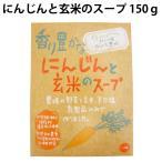 のらくら農場 香り豊かなにんじんと玄米のスープ150g 5袋 長野産無農薬栽培の野菜使用  送料無料