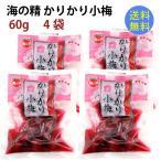 ショッピング梅 海の精 かりかり小梅 60g 4袋 送料無料