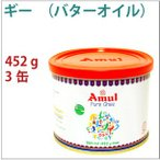 Amul Pure Ghee アムール ギー (バターオイル) 452g 3缶 送料無料