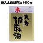 缶入 太白胡麻油 1400g 生搾りタイプの胡麻油 送料無料