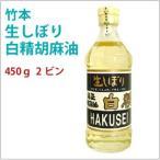 竹本 生しぼり白精胡麻油 450g×2ビン 生搾りタイプの胡麻油 送料無料