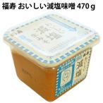 福寿 おいしい減塩味噌 470g 4パック 送料無料