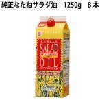 ムソー 純正なたねサラダ油 1250g 8本 送料無料