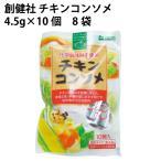 創健社 チキンコンソメ 4.5g×10個 6袋 送料無料