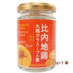 無添加 比内地鶏丸鶏ガラスープの素 75g 1本 ガラスープ 顆粒スープ ポイント消化 食品  送料別