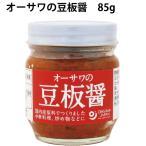 無添加 国産 オーサワ 豆板醤 (トウバンジャン) 85g 6ビン 送料込