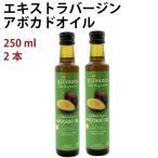 アボカドオイル オリバート コールドプレス エキストラバージン アボカドオイル250ml(瓶入り)×2本 送料無料