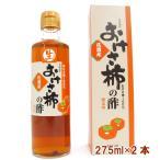 おけさ柿の酢 275ml 2本 佐渡産 おけさ柿 100%使用 送料無料