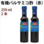 ミトク 有機バルサミコ酢(赤) 250ml 2本 送料込