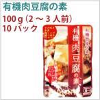 無添加 お惣菜の素 有機肉豆腐の素 100g(2〜3人前) 10パック 送料込