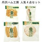 無添加 国産 丹沢高原豚 ウインナー ベーコン ハム 送料無料