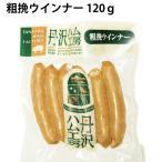 大麦、薩摩芋を飼料に加えて育てた、安心な神奈川の丹沢高原豚を原料にした無添加のウィンナー。 肉の味がしっかりありながらも...