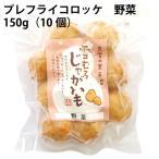 まきば プレフライコロッケ 野菜 150g(10個入り)× 6袋 送料込