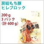 国産 豚肉 房総もち豚 豚ヒレ ブロック 200g 3パック  送料無料