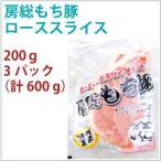 国産 豚肉 房総もち豚 豚ロース スライス 200g 3パック  送料無料