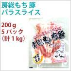 国産 豚肉 房総もち豚 豚ロバラ スライス 200g 5パック  送料無料