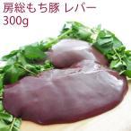 国産 豚肉 房総もち豚 豚レバー 300g 3パック  送料無料