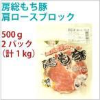 国産 豚肉 房総もち豚 豚肩ロース ブロック 500g 2パック  送料無料