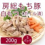 国産 豚肉 房総もち豚 白もつ (ボイル済み) 200g 5パック  送料無料