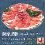 国産 豚肉 薩摩黒豚しゃぶしゃぶセット  薩摩六白黒豚  冷凍品 送料無料