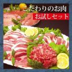 ショッピングお試しセット 国産 お肉お試しセット 鶏肉(エコかざ鶏)豚肉( 房総もち豚) 合計3パックのお試しセット 冷凍品 送料無料