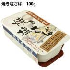 青魚缶詰 送料込 国産 さば缶 サバ 銚子産 鯖 缶詰 焼き塩さば 100g 30缶セット