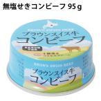 北海道産牛肉100%使用 無塩せきコンビーフ95g×3缶 送料込