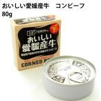 創健社 おいしい愛媛産牛コンビーフ 80g 3缶 送料込