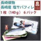 長崎俵物 長崎産塩サバフィレ 1枚(140g) 6パック 送料無料
