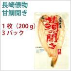 長崎俵物 甘鯛開き 1枚(200g) 3パック 送料無料
